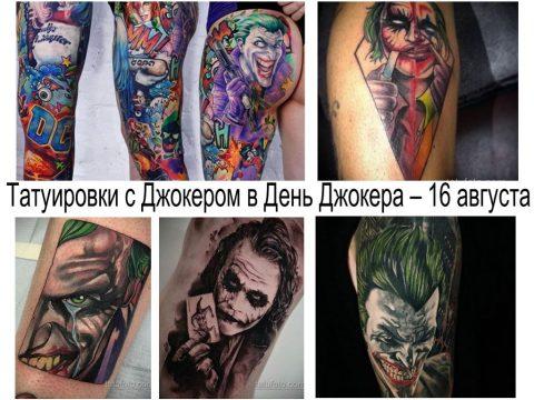 Татуировки с Джокером в День Джокера – 16 августа - информация и фото тату 3