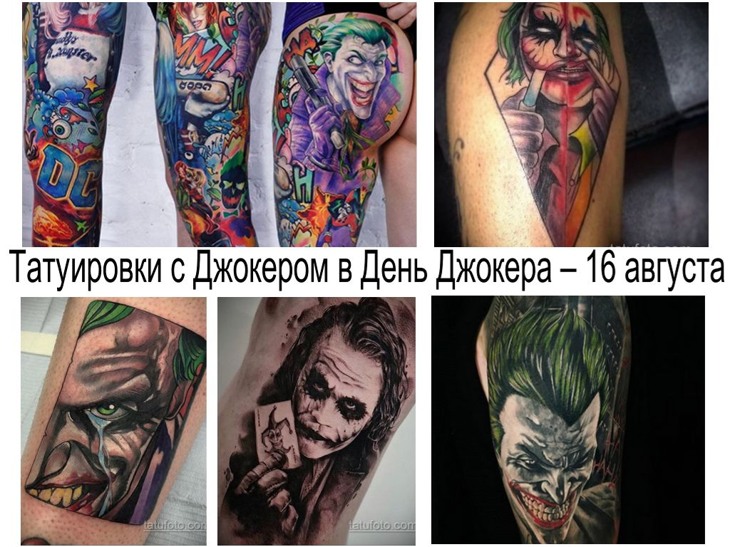 Татуировки с Джокером в День Джокера – 16 августа