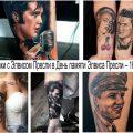 Татуировки с Элвисом Пресли в День памяти Элвиса Пресли – 16 августа - информация и фото тату