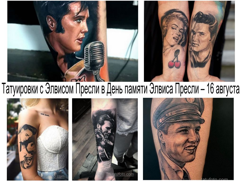 Татуировки с Элвисом Пресли в День памяти Элвиса Пресли – 16 августа