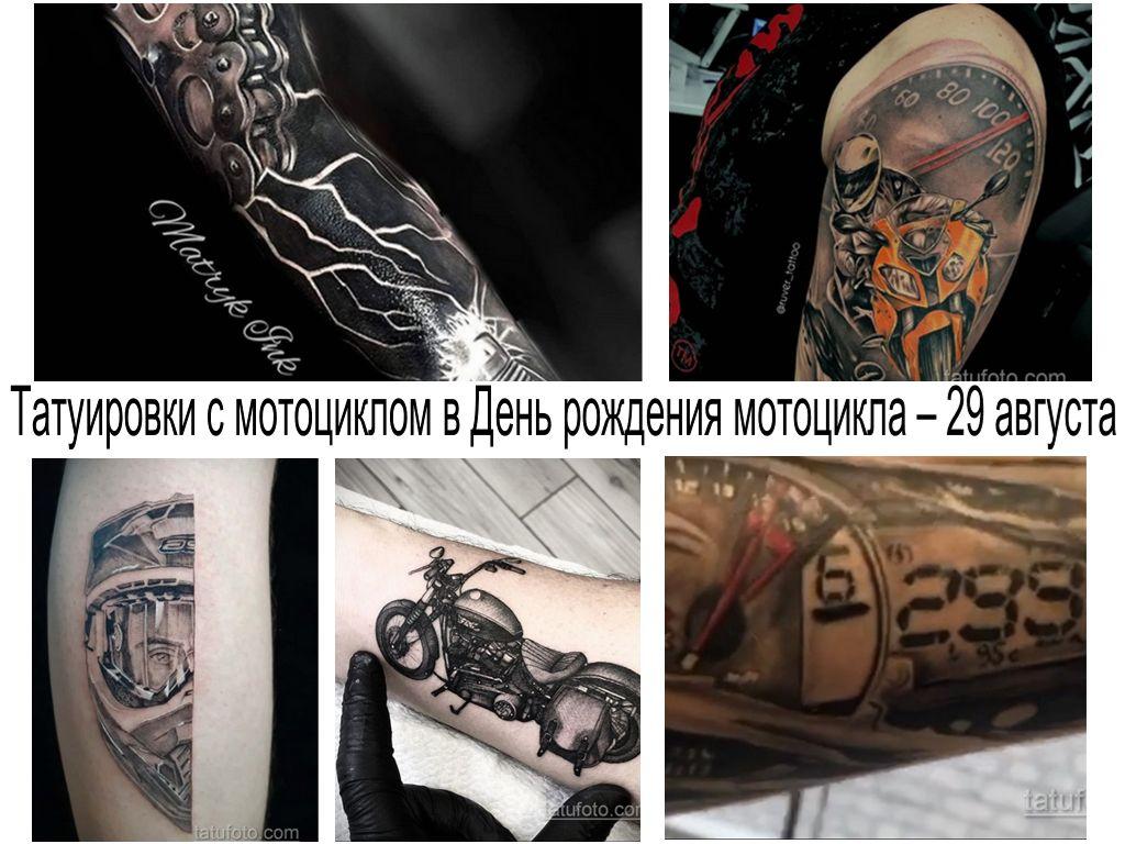 Татуировки с мотоциклом в День рождения мотоцикла – 29 августа