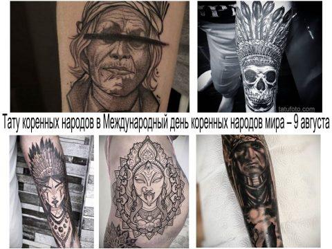 Тату коренных народов в Международный день коренных народов мира – 9 августа - информация и фото тату