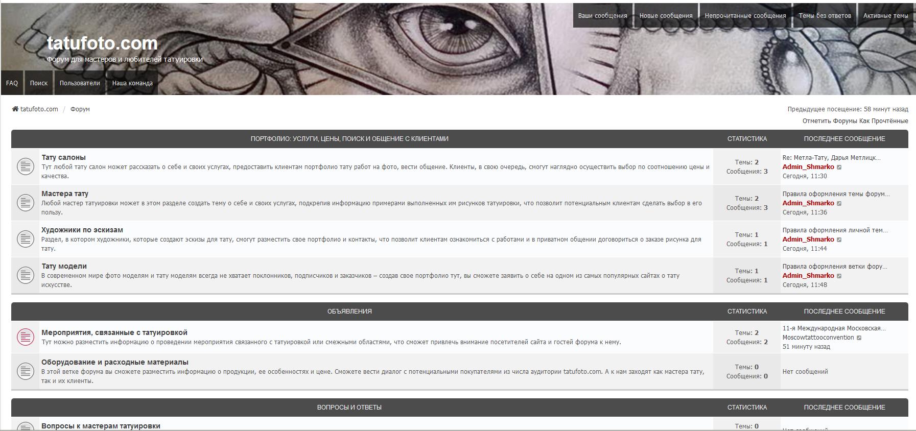 Открытие форума для тату мастеров и любителей татуировки в рамках сайта tatufoto.com