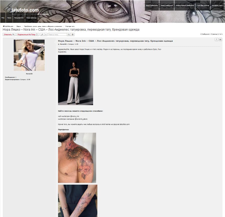 открытие форума о татуировке от tatufoto.com - картинка 3