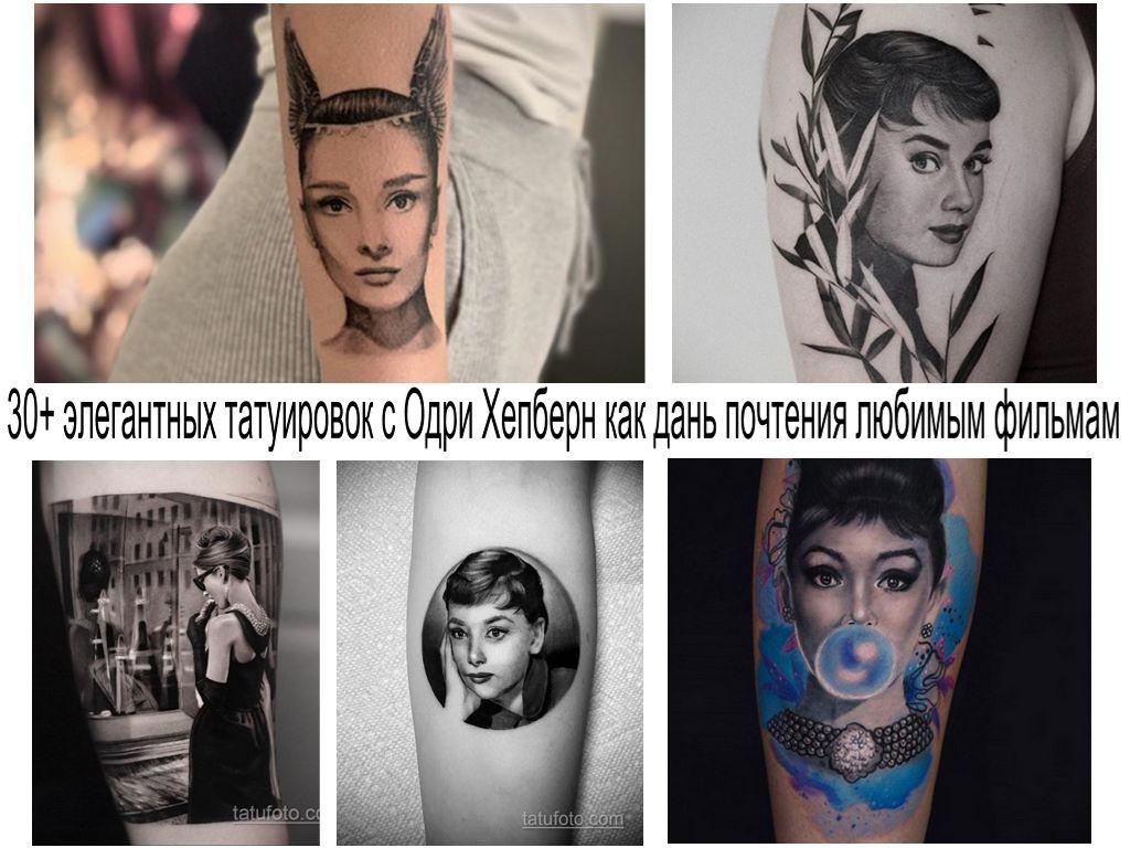 30+ элегантных татуировок с Одри Хепберн как дань почтения любимым фильмам