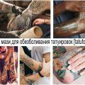 Крем и мази для обезболивания татуировок - информация и советы по уходу за тату