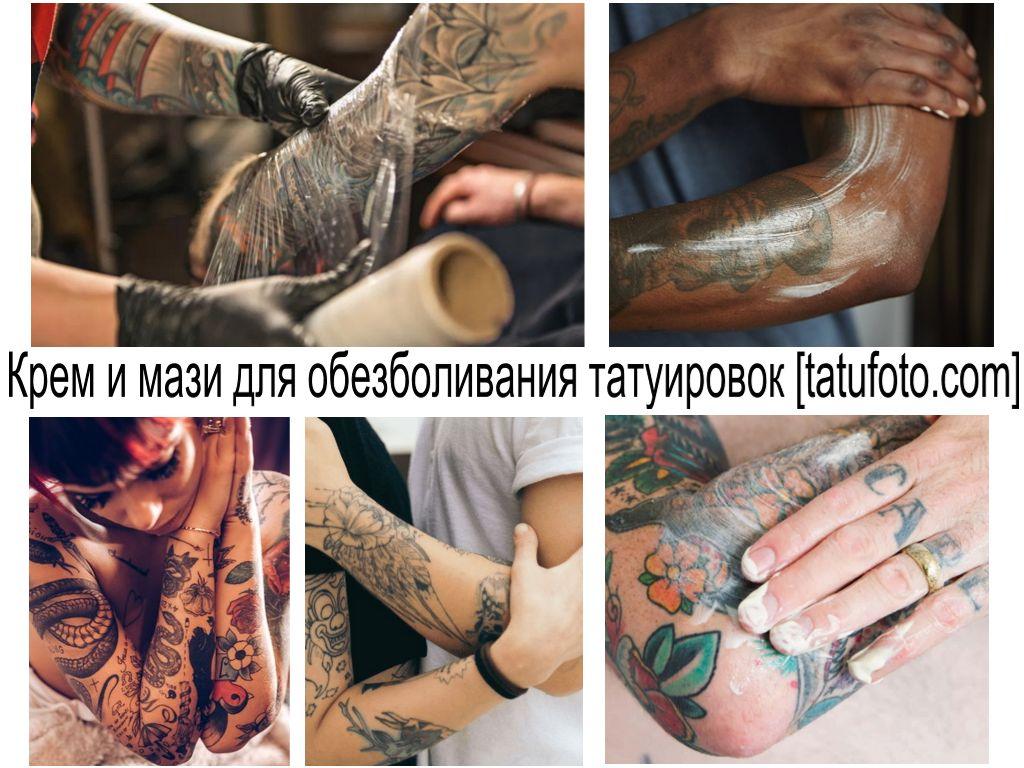 Крем и мази для обезболивания татуировок