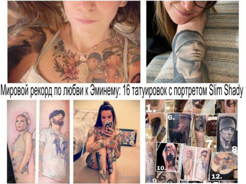 Мировой рекорд по любви к Эминему - факты и фото примеры тату