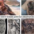Решение нанести татуировку должно быть взвешенным - информация и фото тату
