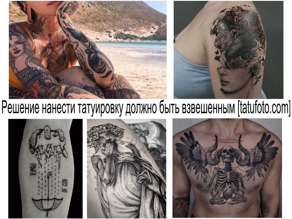Решение нанести татуировку должно быть взвешенным