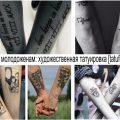 Советы молодоженам - художественная татуировка - информация и фото примеры тату