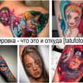Татуировка - что это и откуда - информация про особенности и фото тату
