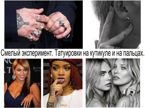 Татуировки на кутикуле и на пальцах - информация и фото тату