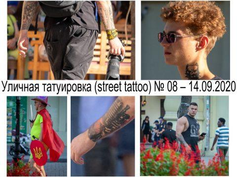 Уличная татуировка (street tattoo) № 08 – 14.09.2020 - уникальная тату с улиц