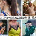 Уличная татуировка (street tattoo) № 09 – 17.09.2020 - уникальные фото татуировок