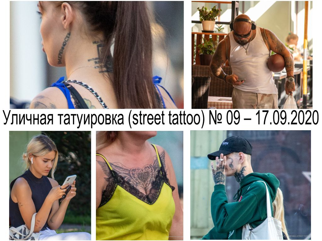Уличная татуировка (street tattoo) № 09 – 17.09.2020