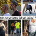 Уличная татуировка (street tattoo) № 10 - уникальные рисунки тату и эксклюзивные образы людей