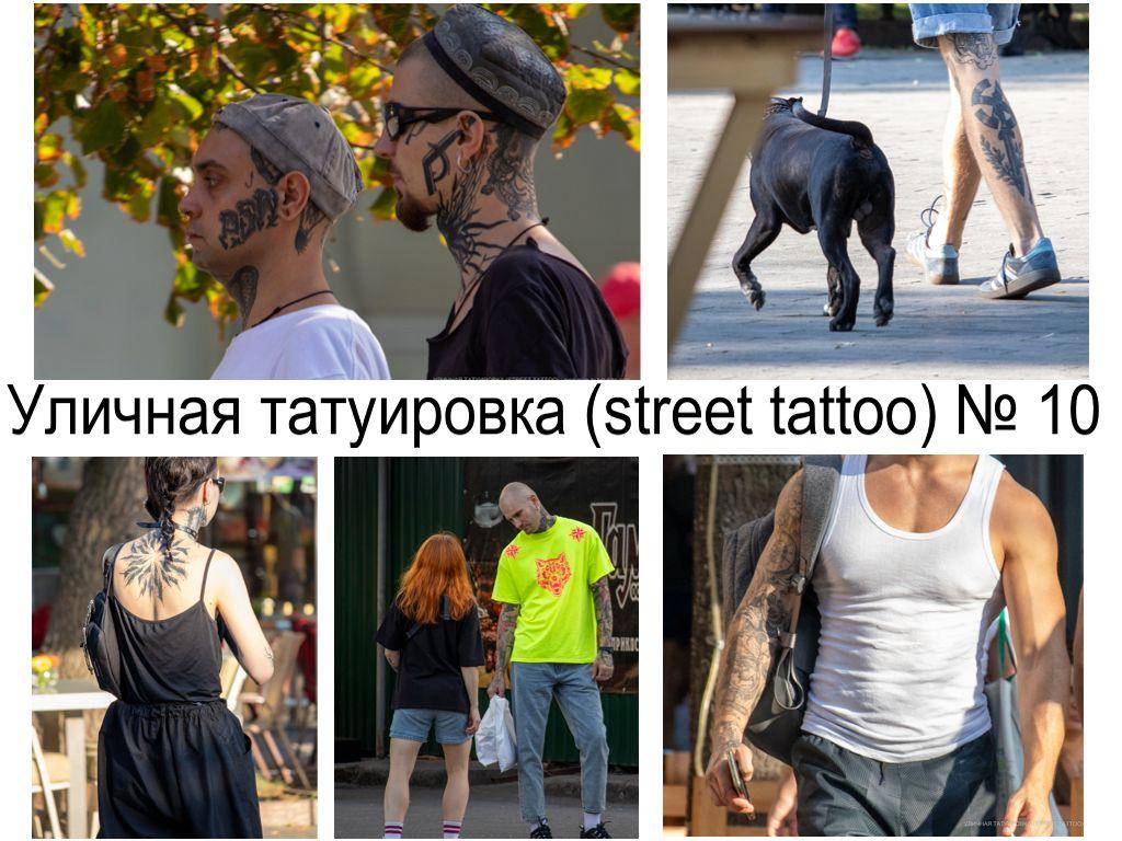 Уличная татуировка (street tattoo) № 10 – 21.09.2020