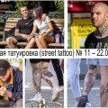 Уличная татуировка (street tattoo) № 11 – 22.09.2020 - фото уникальных татуировок