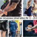 Уличная татуировка (street tattoo) № 12 – 29.09.2020 - эксклюзивные фото татуировок