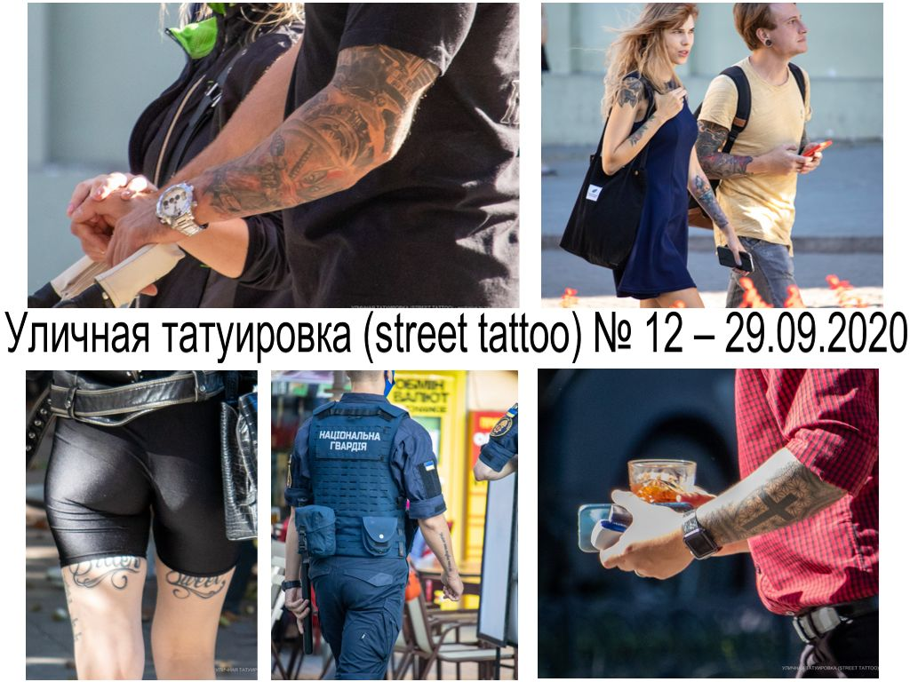 Уличная татуировка (street tattoo) № 12 – 29.09.2020