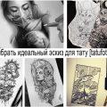 как выбрать идеальный эскиз для тату - информация и фото эскизов тату