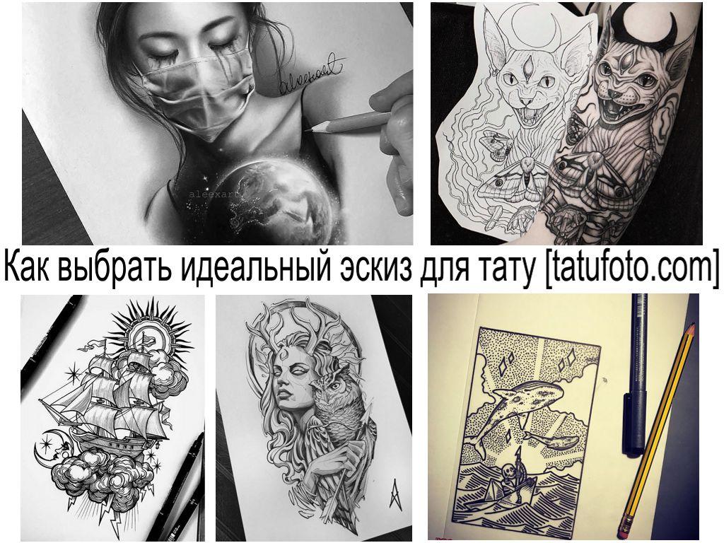 Проявить себя через татуировку или краткое руководство – как выбрать идеальный эскиз для тату