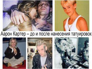 Аарон Картер – до и после нанесения татуировок - фото тату и информация