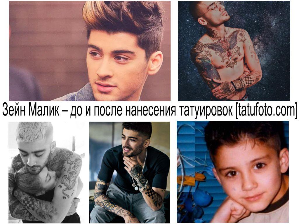 Зейн Малик – до и после нанесения татуировок - фото тату и информация