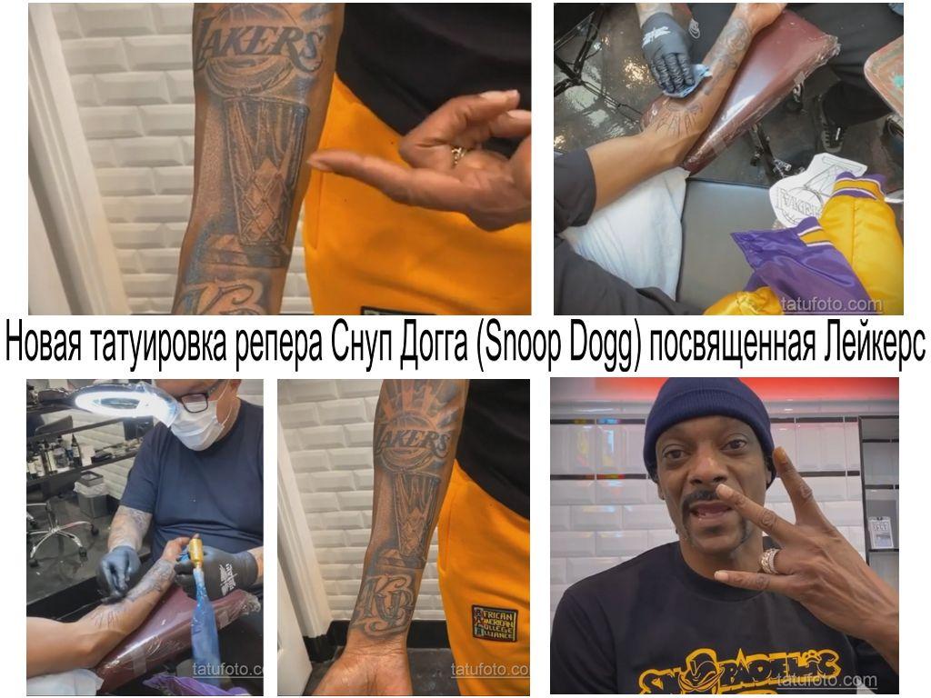 Новая татуировка репера Снуп Догга (Snoop Dogg) посвященная Лейкерс