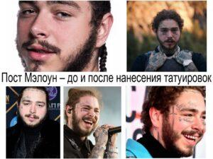 Пост Мэлоун – до и после нанесения татуировок - фото и факты