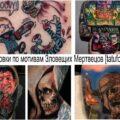 Татуировки по мотивам Зловещих Мертвецов - информация и фото рисунков татуировки