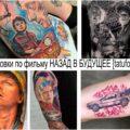 Татуировки по фильму НАЗАД В БУДУЩЕЕ - информация и фото рисунков татуировки