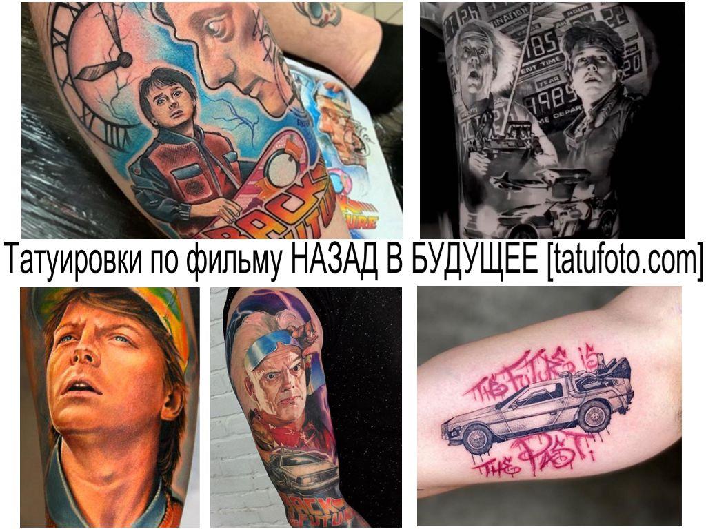 Татуировки по фильму НАЗАД В БУДУЩЕЕ