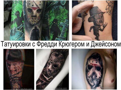 Татуировки с Фредди Крюгером и Джейсоном - интересные факты и фото татуировок