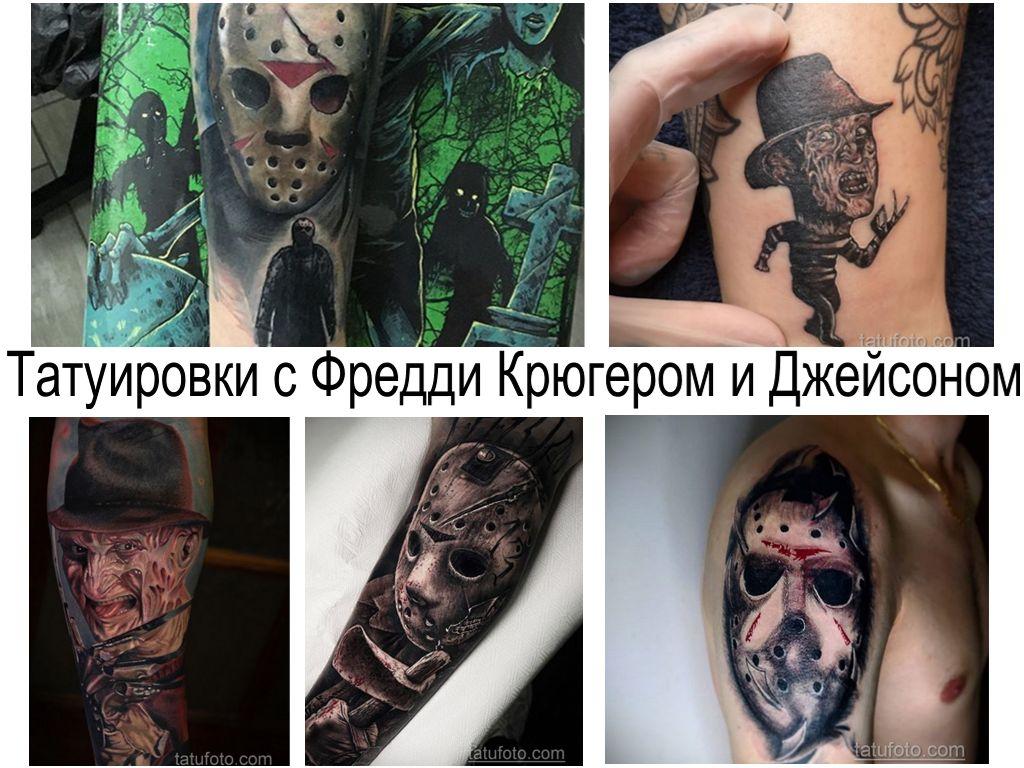 Татуировки с Фредди Крюгером и Джейсоном