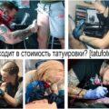 Что входит в стоимость татуировки - интересные факты - информация - фото