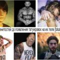 25 знаменитостей до появления татуировок на их теле - интересны факты и фото