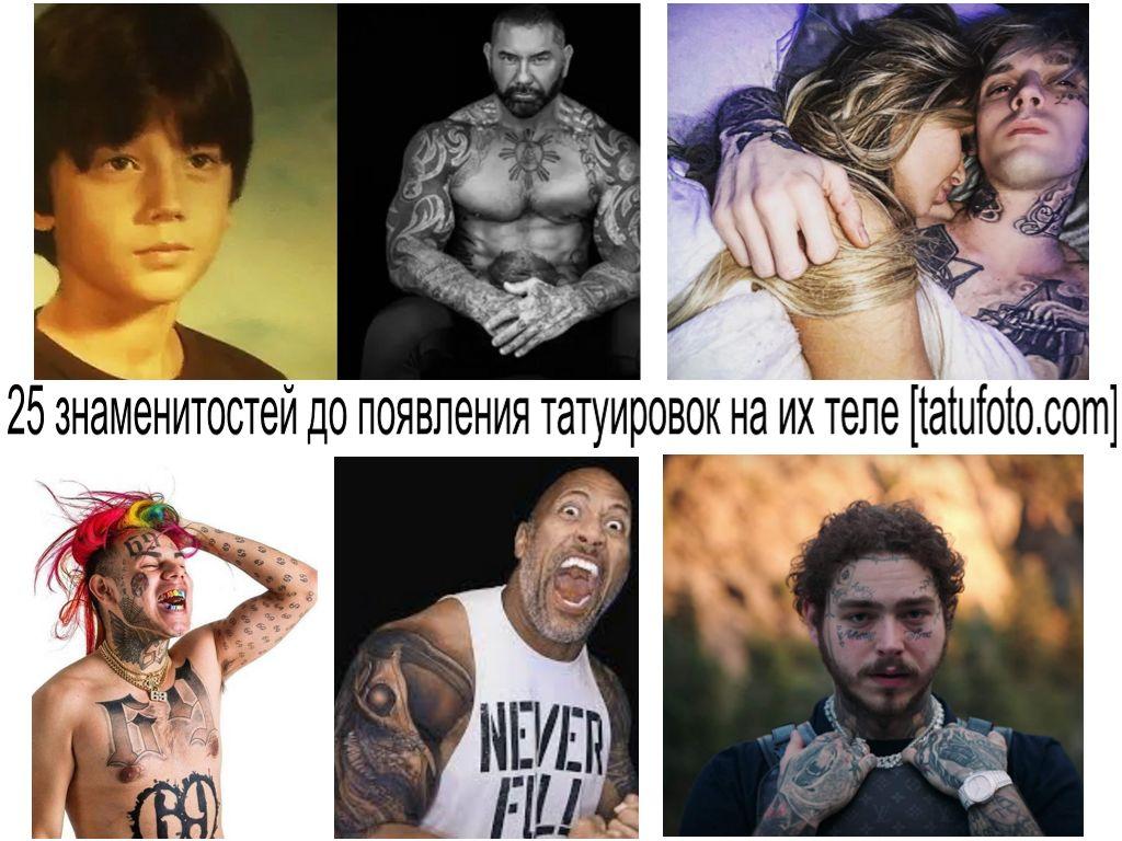 25 знаменитостей до появления татуировок на их теле