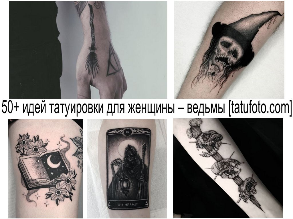 50+ идей татуировки для женщины – ведьмы