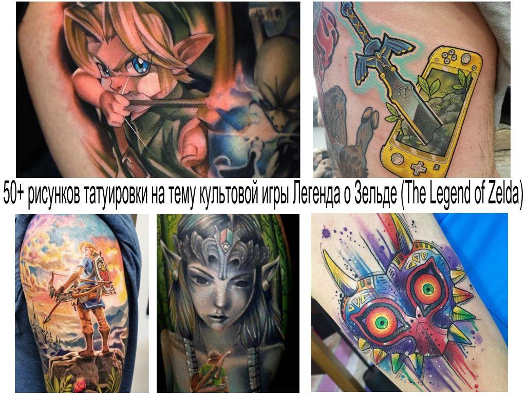 50+ рисунков татуировки на тему культовой игры Легенда о Зельде (The Legend of Zelda) - информация и фото татуировок