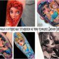 60+ красочных и интересных татуировок на тему принцесс Диснея - фото тату и факты