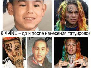 6IX9INE – до и после нанесения татуировок - фото факты и информация