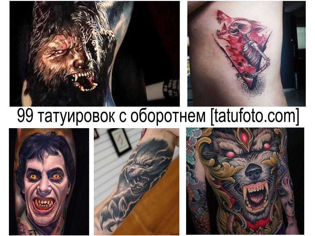 99 татуировок с оборотнем