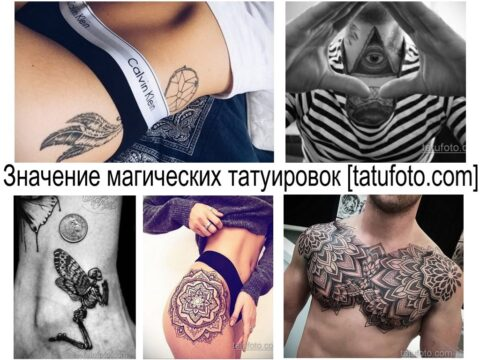 Значение магических татуировок - информация про смысл и фото примеры готовых тату