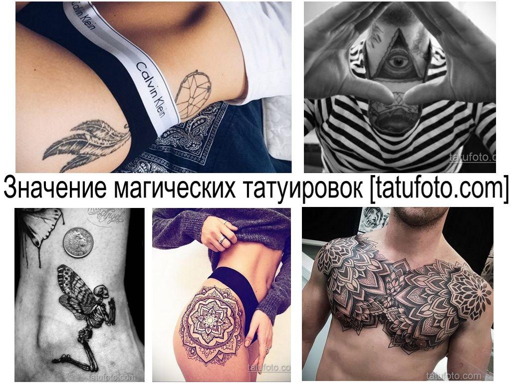 Значение магических татуировок