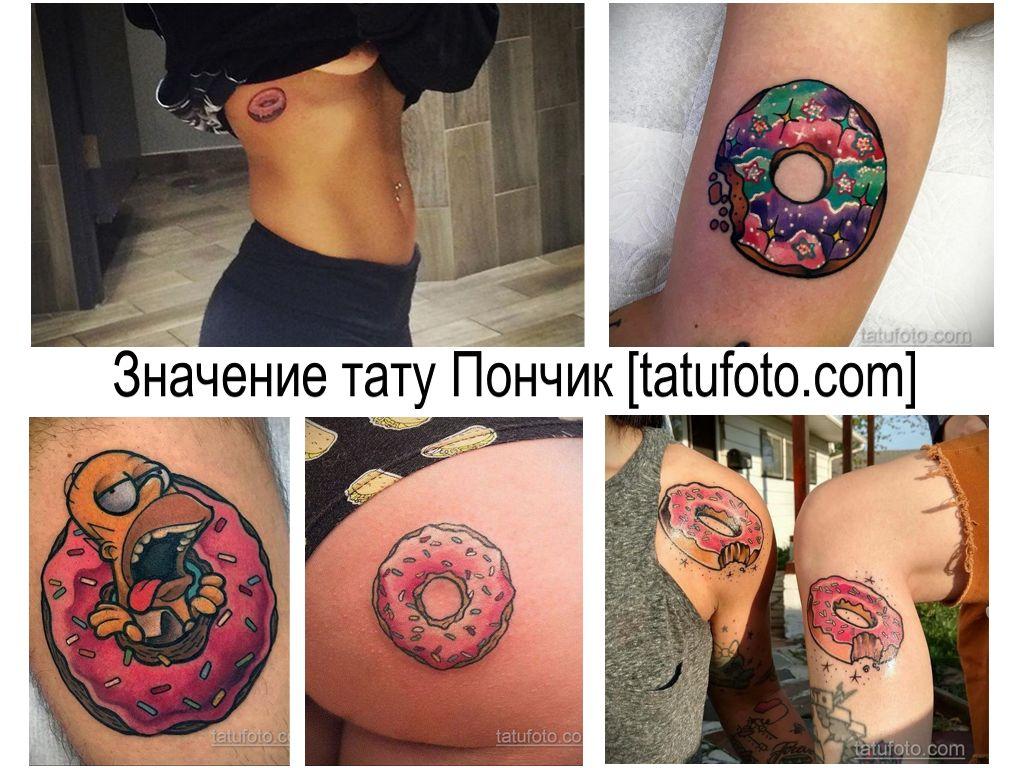 Значение тату Пончик - информация про смысл и фото примеры рисунков тату