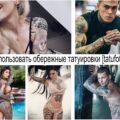 Как использовать обережные татуировки - информация и фото примеры рисунков тату