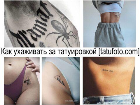 Как ухаживать за татуировкой - полезные советы и правила - фото тату рисунков