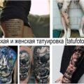 Мужская и женская татуировка - интересные факты и фото тату рисунков